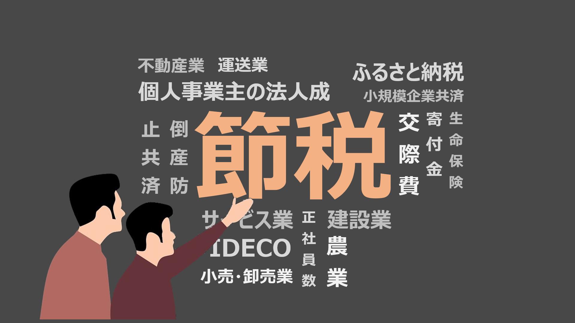 節税japan3