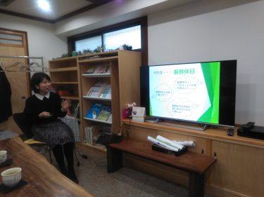 【社労士】労働法と働き方改革の研修を開催しました!(2020/1/14)