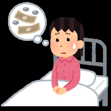 【社労士】新型コロナウイルスに感染しちゃった!休職時に助かる手当のもらい方を教えます!!(2020/2/9)